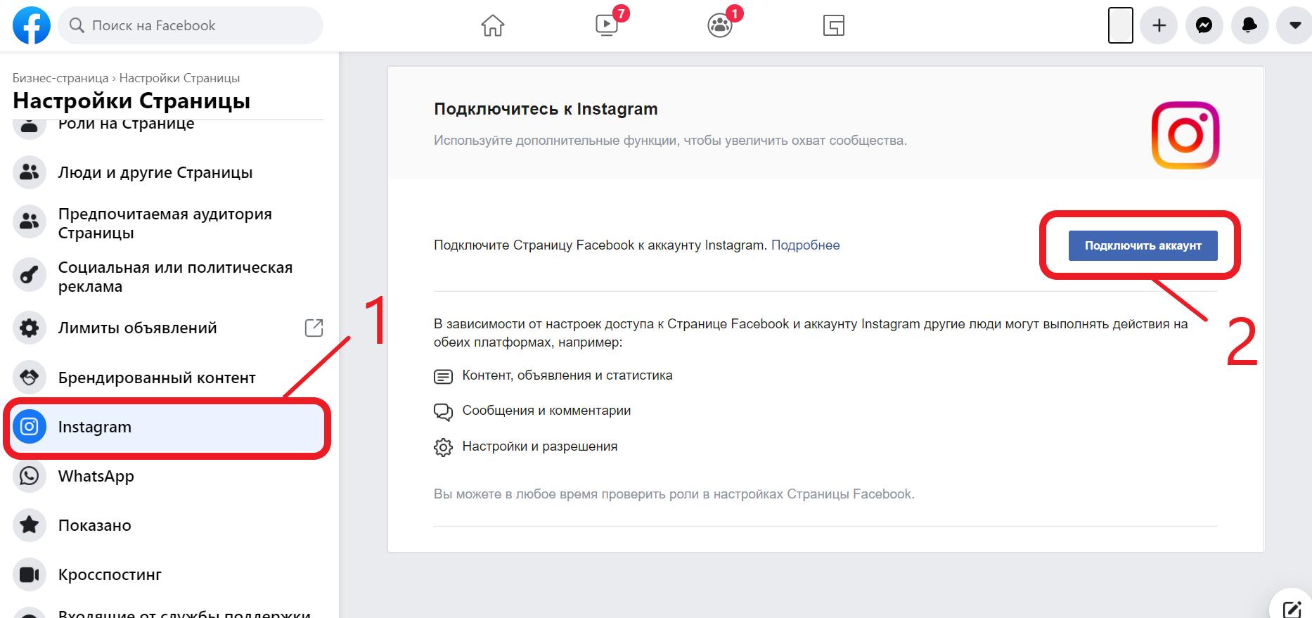 связь instagram со страницей facebook