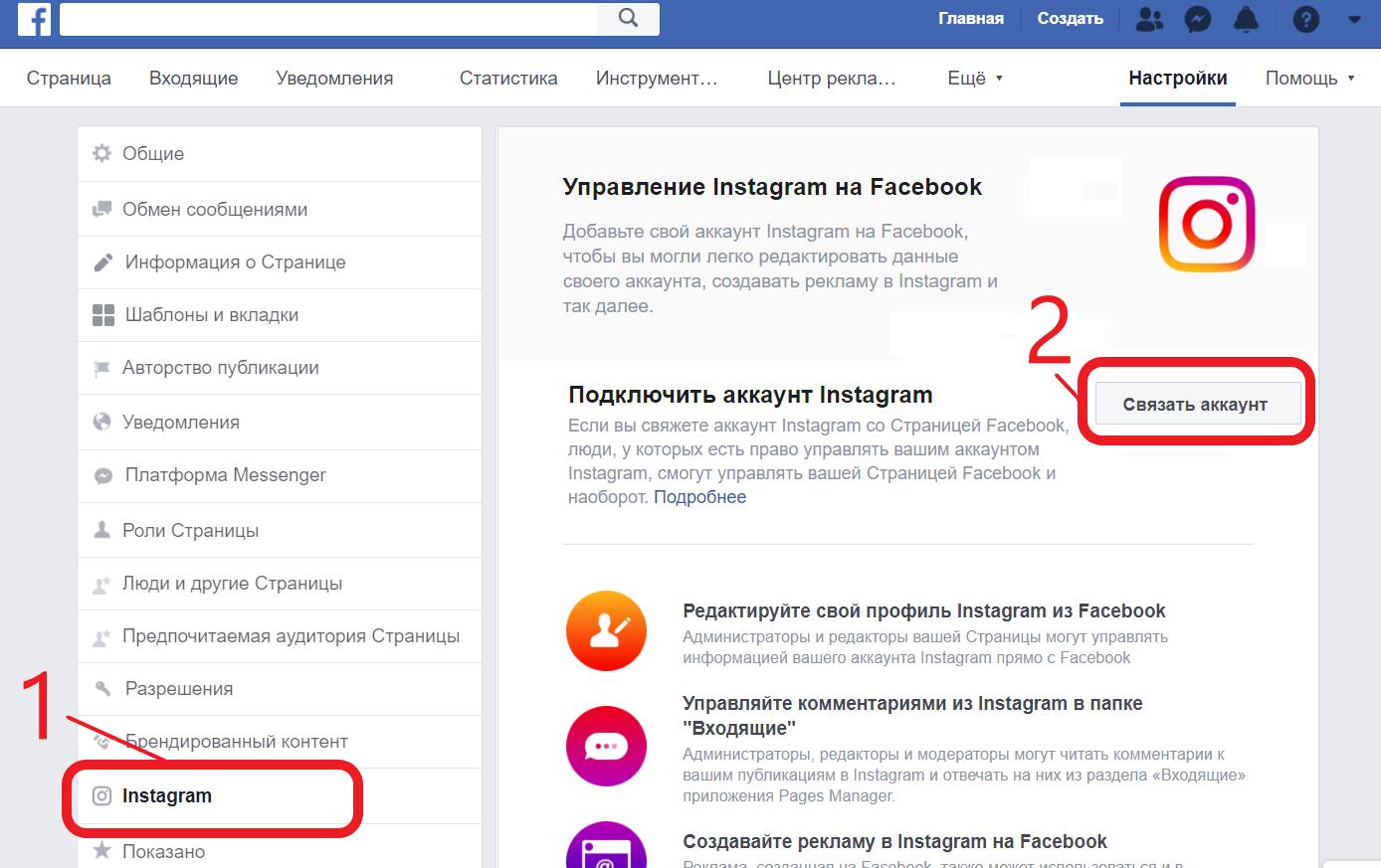 привязать инстаграм бизнес-аккаунт к бизнес-странице фейсбук